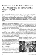 The Chinese Periodical Full-Text Database (1911–49): searching the literature of the Republic of China