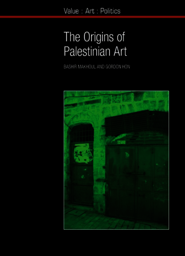 The Origins of Palestinian Art